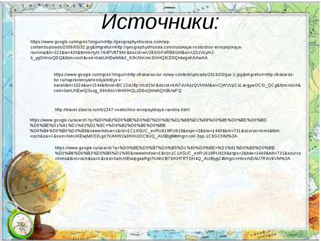 Источники: https://www.google.ru/imgres?imgurl=http://geographyofrussia.com/w...