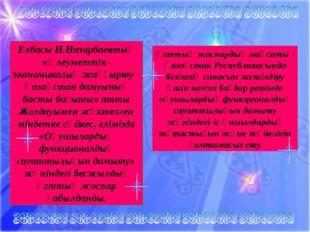 Елбасы Н.Назарбаевтың «Әлеуметтік-экономикалық жаңғырту - Қазақстан дамуының