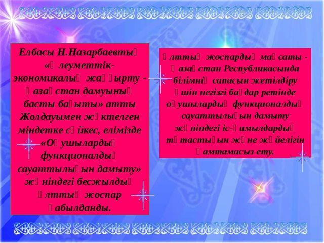 Елбасы Н.Назарбаевтың «Әлеуметтік-экономикалық жаңғырту - Қазақстан дамуының...