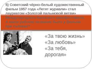 «За твою жизнь» «За любовь» «За тебя, дорогая»  5) Советский чёрно-белый худ