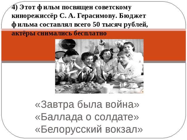 «Завтра была война» «Баллада о солдате» «Белорусский вокзал» 4) Этот фильм по...