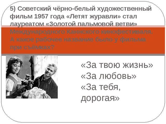 «За твою жизнь» «За любовь» «За тебя, дорогая»  5) Советский чёрно-белый худ...