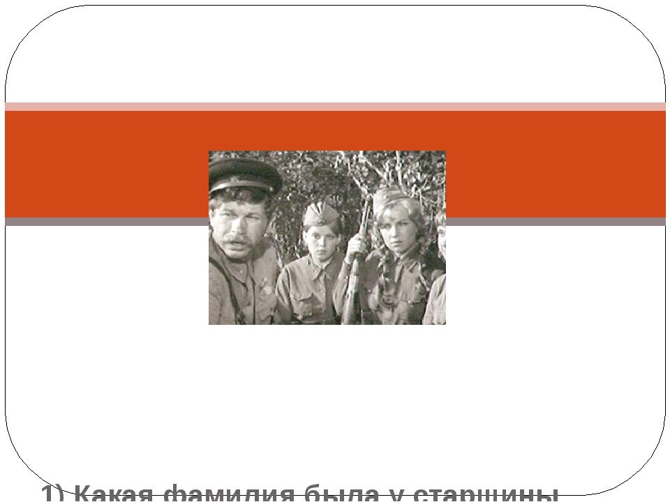 1) Какая фамилия была у старшины Федота Евграфовича в советском фильме «А зо...