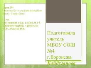 Урок №1 Знакомство со странами изучаемого языка. Приветствие. УМК Английский
