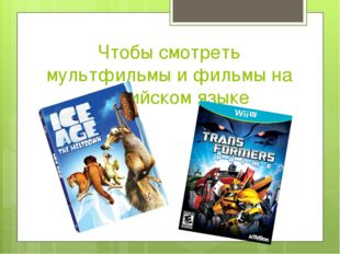 Чтобы смотреть мультфильмы и фильмы на английском языке