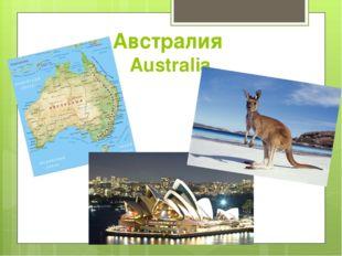Австралия Australia