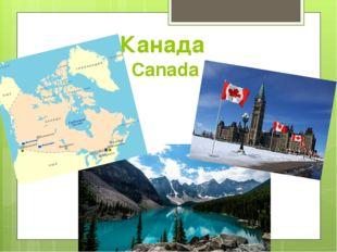 Канада Canada