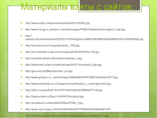 Материалы взяты с сайтов: http://www.publy.ru/wpcontent/uploads/2014/06/622.j...
