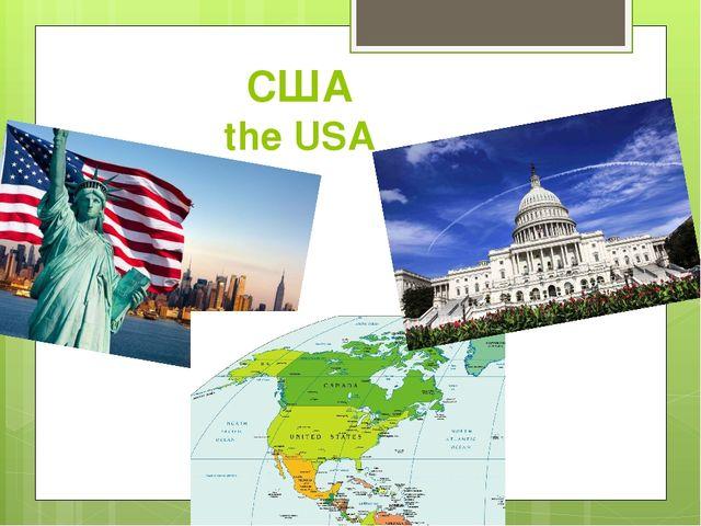 США the USA