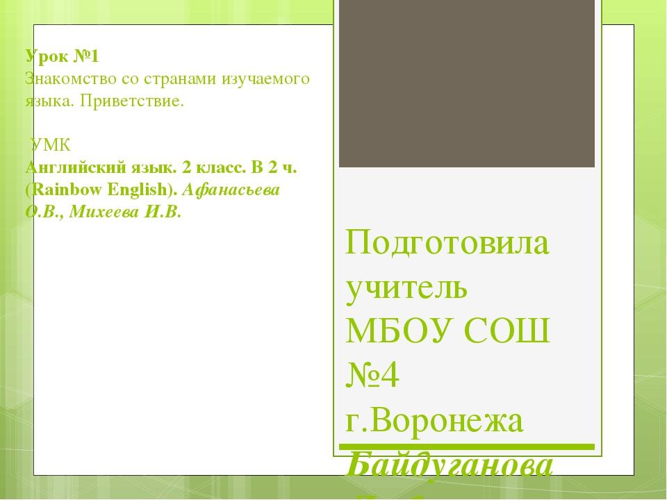 Урок №1 Знакомство со странами изучаемого языка. Приветствие. УМК Английский...