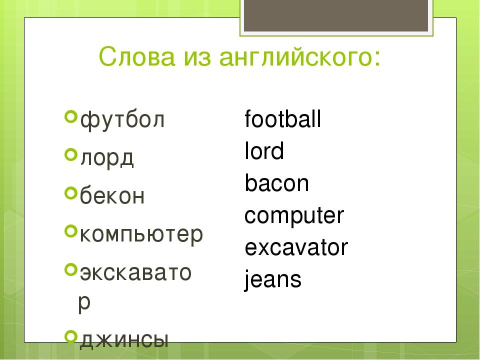 Слова из английского: футбол лорд бекон компьютер экскаватор джинсы football...