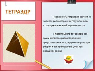 Поверхность тетраэдра состоит из четырех равносторонних треугольников, сходя
