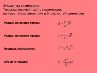 Элементы симметрии: Тетраэдр не имеет центра симметрии, но имеет 3 оси симмет