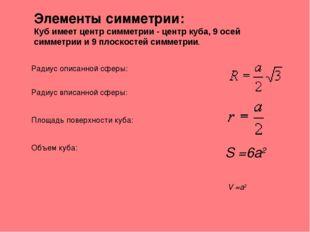 Элементы симметрии: Куб имеет центр симметрии - центр куба, 9 осей симметрии