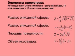 Элементы симметрии: Икосаэдр имеет центр симметрии - центр икосаэдра, 15 осей