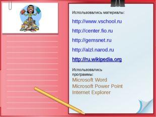 Использовались материалы: http://www.vschool.ru http://center.fio.ru http://g