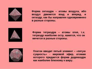 Форма октаэдра – атомы воздуха, ибо воздух движется взад и вперед, и октаэдр,