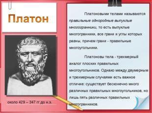 около 429 – 347 гг до н.э. Платоновыми телами называются правильные однородн