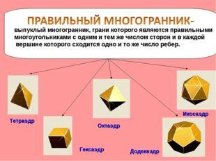 выпуклый многогранник, грани которого являются правильными многоугольниками