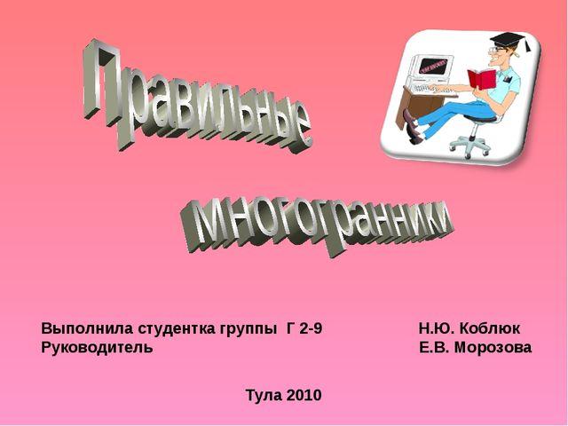 Выполнила студентка группы Г 2-9 Н.Ю. Коблюк Руководитель Е.В. Морозова Тула...