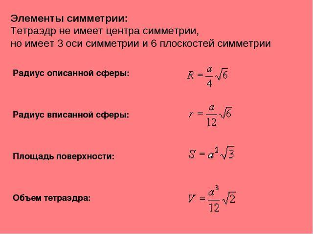 Элементы симметрии: Тетраэдр не имеет центра симметрии, но имеет 3 оси симмет...