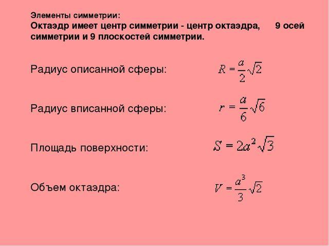 Элементы симметрии: Октаэдр имеет центр симметрии - центр октаэдра, 9 осей си...