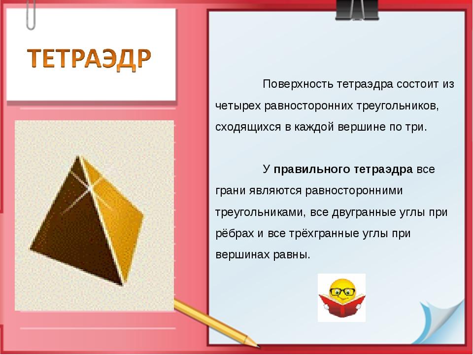 Поверхность тетраэдра состоит из четырех равносторонних треугольников, сходя...