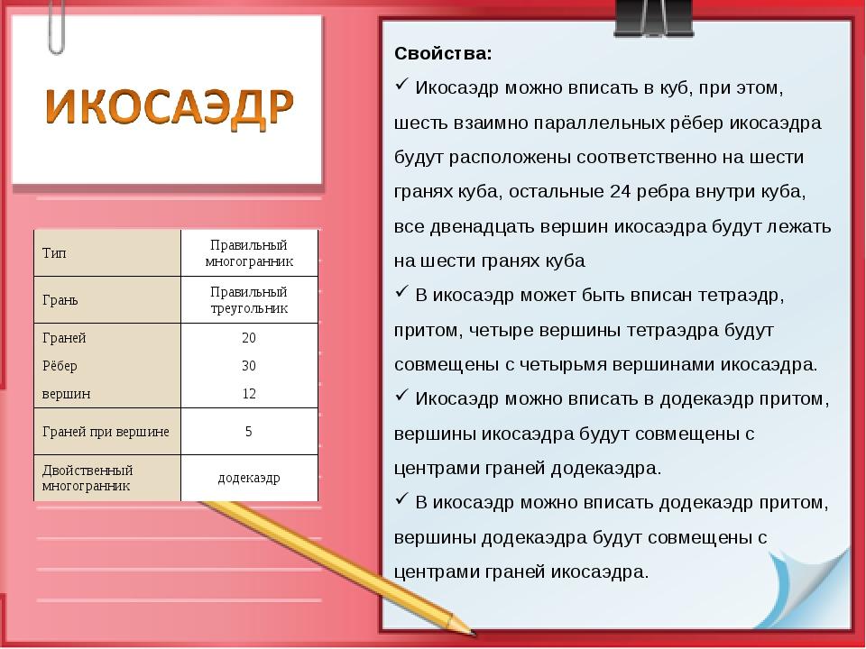 Свойства: Икосаэдр можно вписать в куб, при этом, шесть взаимно параллельных...