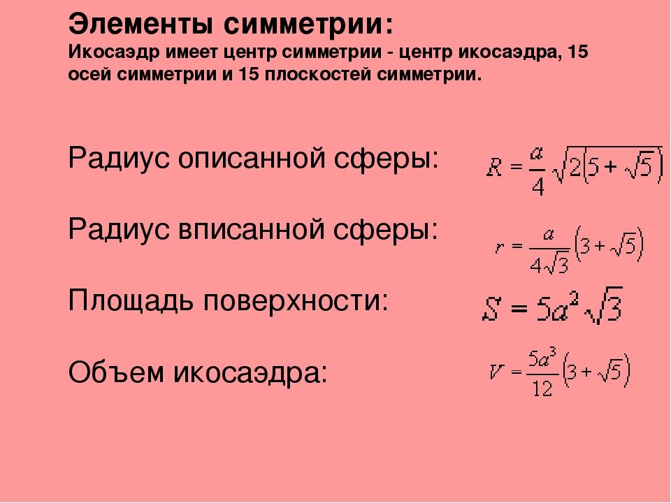 Элементы симметрии: Икосаэдр имеет центр симметрии - центр икосаэдра, 15 осей...