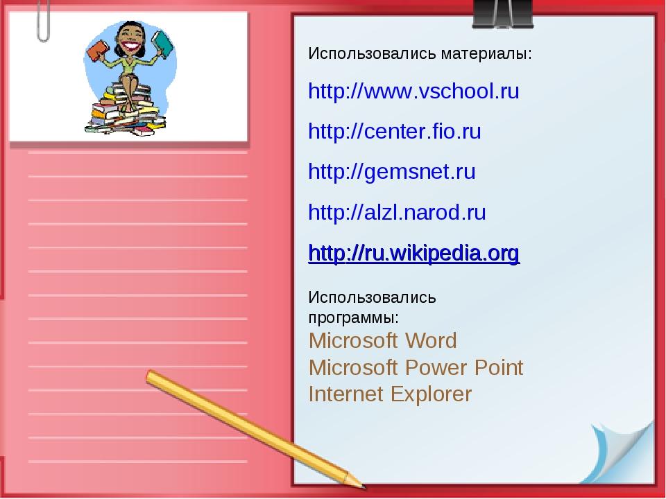 Использовались материалы: http://www.vschool.ru http://center.fio.ru http://g...