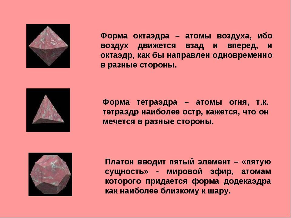 Форма октаэдра – атомы воздуха, ибо воздух движется взад и вперед, и октаэдр,...