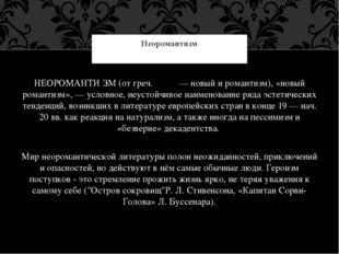 НЕОРОМАНТИ́ЗМ (от греч. νέος — новый и романтизм), «новый романтизм», — усло