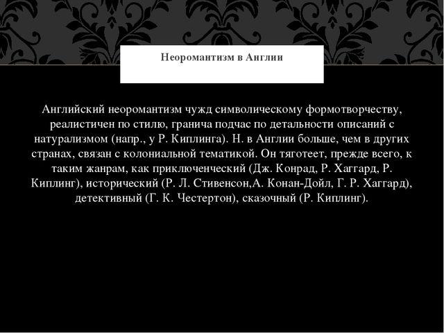 Английский неоромантизм чужд символическому формотворчеству, реалистичен по с...