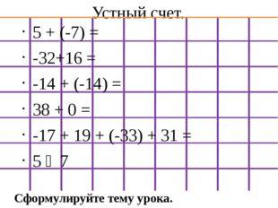 Устный счет. 5 + (-7) = -32+16 = -14 + (-14) = 38 + 0 = -17 + 19 + (-33) + 31