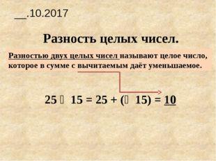 Разность целых чисел. __.10.2017 Разностью двух целых чисел называют целое чи