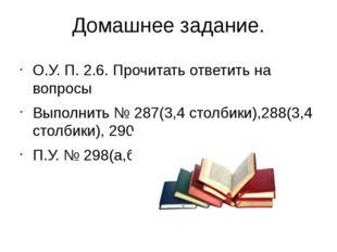 Домашнее задание. О.У. П. 2.6. Прочитать ответить на вопросы Выполнить № 287(
