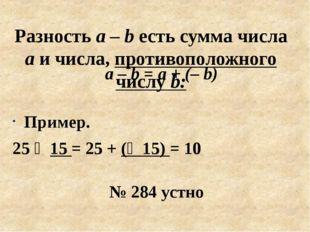 Разность a – b есть сумма числа а и числа, противоположного числу b: Пример.