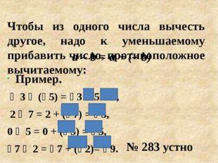 Чтобы из одного числа вычесть другое, надо к уменьшаемому прибавить число, пр