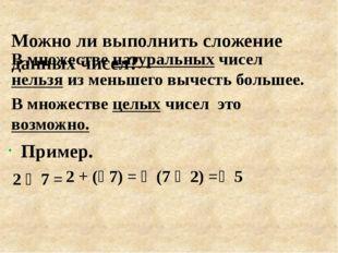 Можно ли выполнить сложение данных чисел? Пример. 2 ‒ 7 = ‒ 5 ‒ (7 ‒ 2) = 2 +
