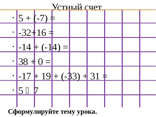 Устный счет. 5 + (-7) = -32+16 = -14 + (-14) = 38 + 0 = -17 + 19 + (-33) + 31...