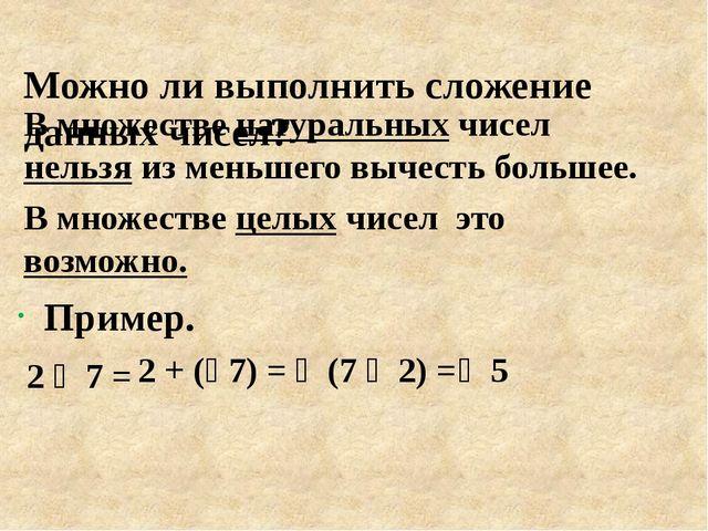 Можно ли выполнить сложение данных чисел? Пример. 2 ‒ 7 = ‒ 5 ‒ (7 ‒ 2) = 2 +...