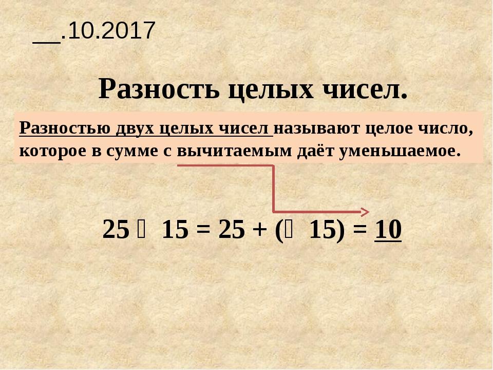 Разность целых чисел. __.10.2017 Разностью двух целых чисел называют целое чи...