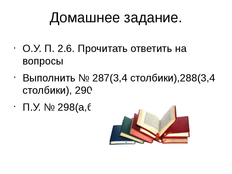 Домашнее задание. О.У. П. 2.6. Прочитать ответить на вопросы Выполнить № 287(...