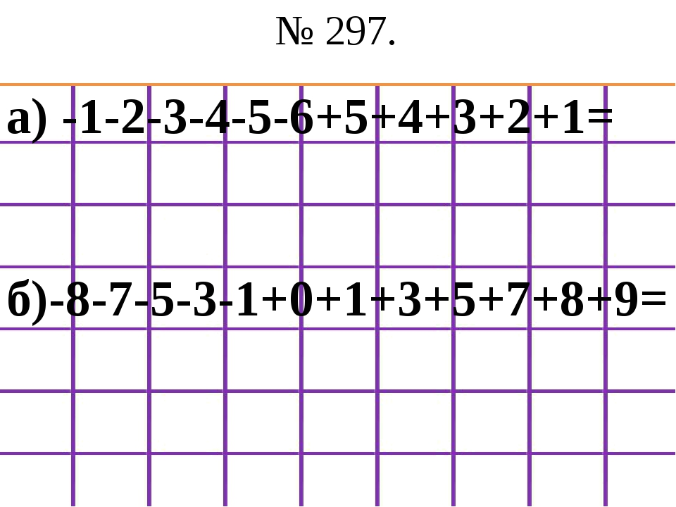 № 297. а) -1-2-3-4-5-6+5+4+3+2+1= б)-8-7-5-3-1+0+1+3+5+7+8+9=