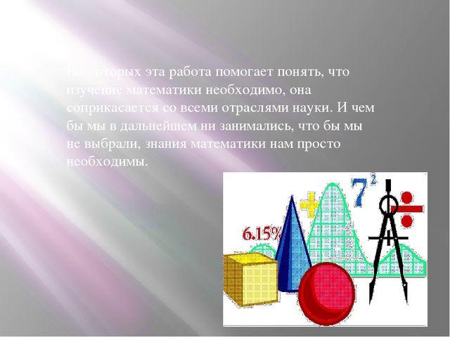 Во - вторых эта работа помогает понять, что изучение математики необходимо, о...