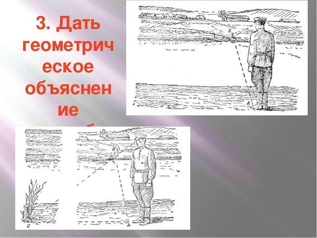 3. Дать геометрическое объяснение способу «козырька».