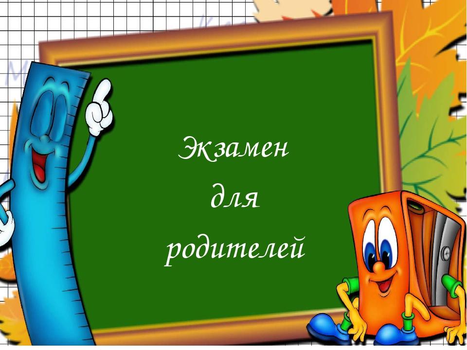 Экзамен для родителей