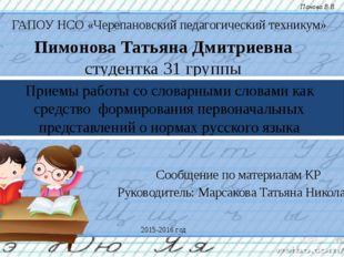 ГАПОУ НСО «Черепановский педагогический техникум» Пимонова Татьяна Дмитриевна