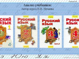 Анализ учебников: Автор курса Н.В. Нечаева Панова В.В.