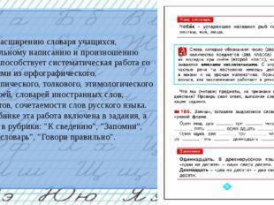 Расширению словаря учащихся, правильному написанию и произношению слов спосо